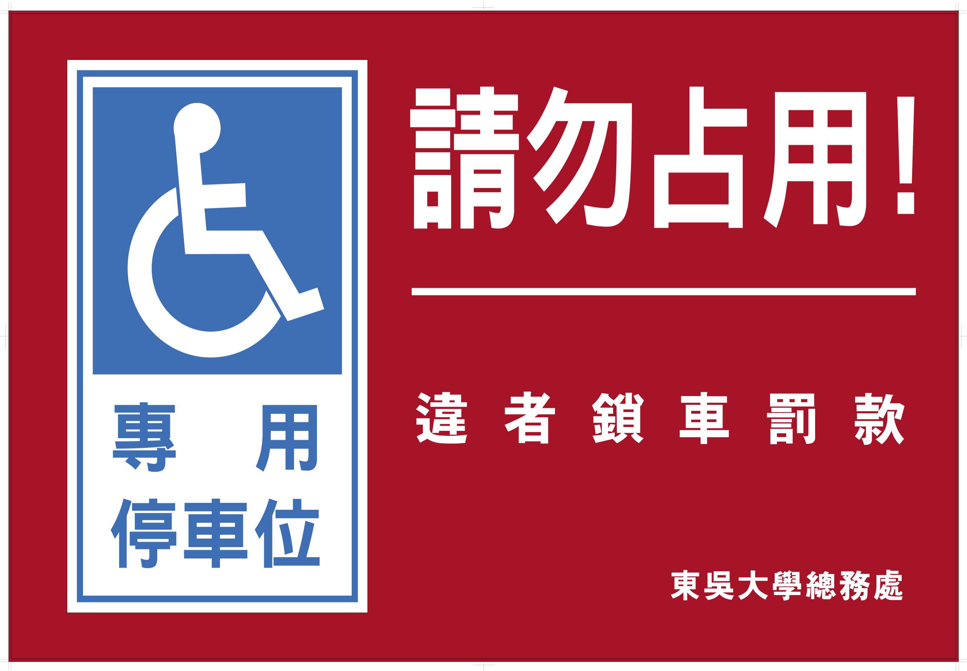 請勿佔用身障車位