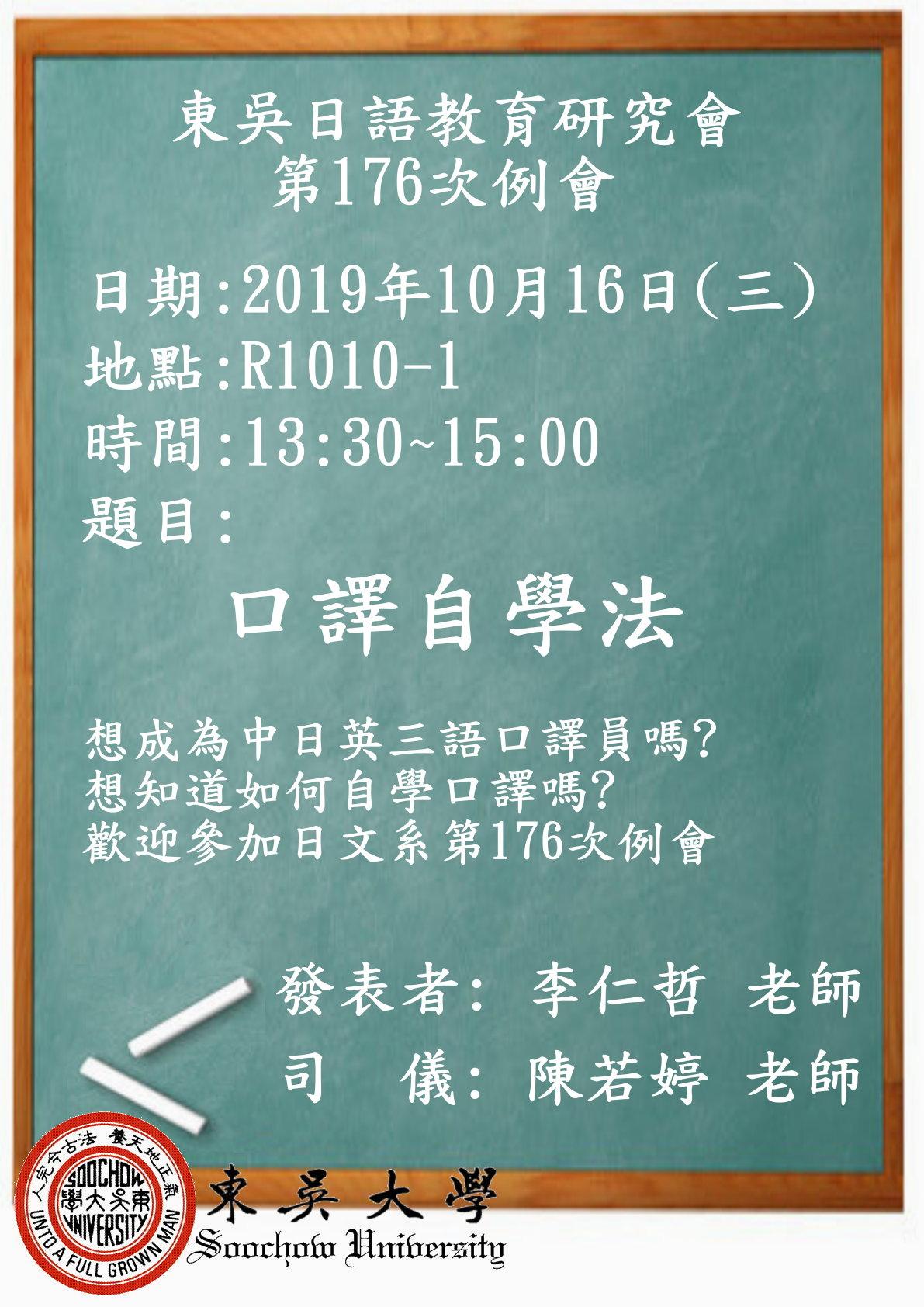 第176次東吳日語教育研究會例會海報