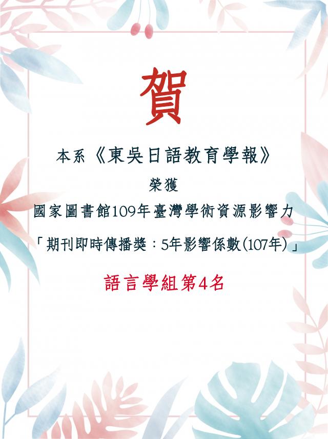 本系《東吳日語教育學報》榮獲國家圖書館109年期刊即時傳播獎