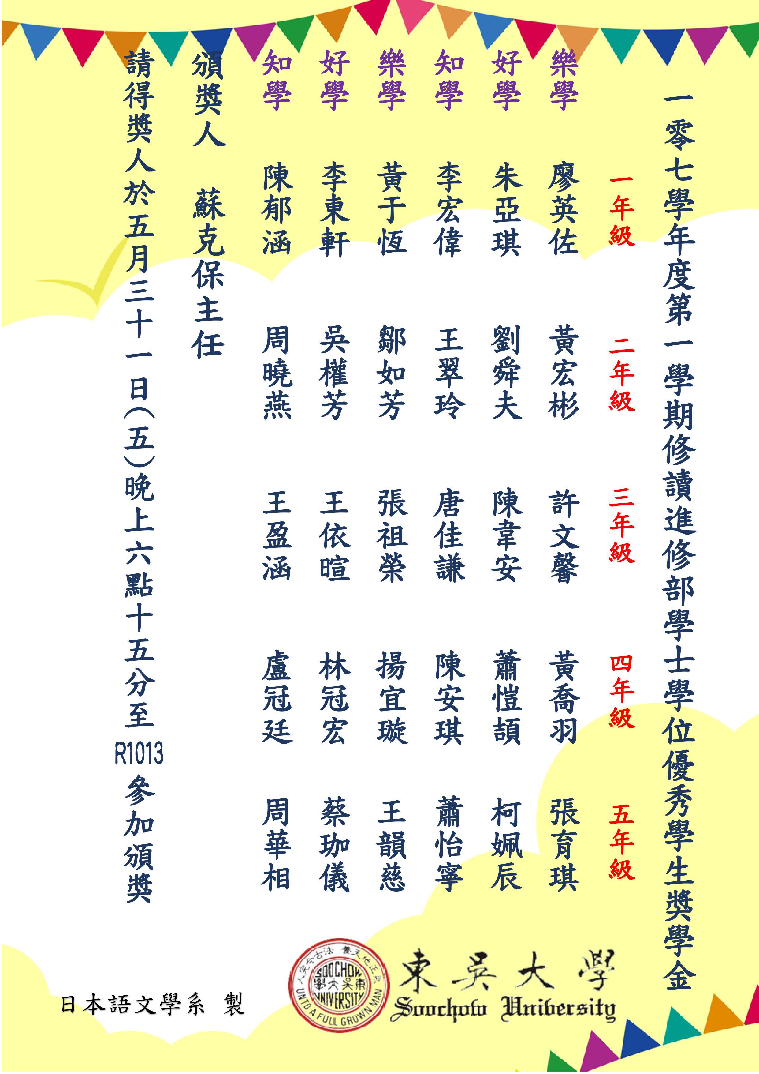 107-1進修部優秀學生頒獎